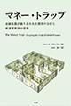 ISBN978-4-907600-47-1w80